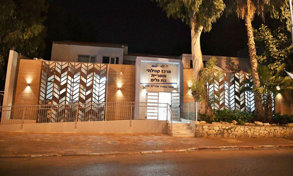המרכז הקהילתי cבת-גלים נפתח מחדש