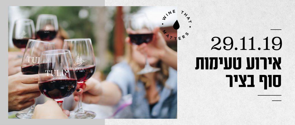 יין משובח של יקב טוליפ