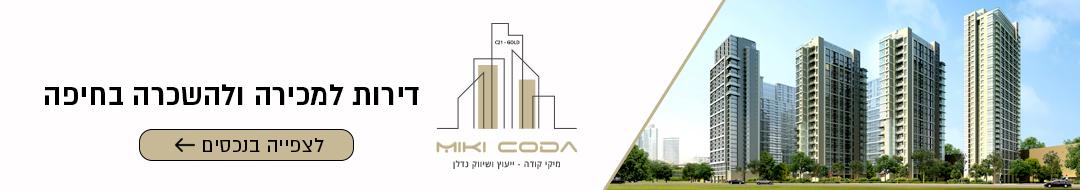 בתים למכירה בחיפה - מיקי קודה