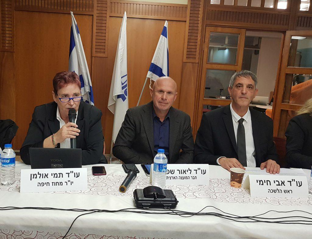 המועצה הארצית של לשכת עורכי הדין קיימה ישיבתה בחיפה