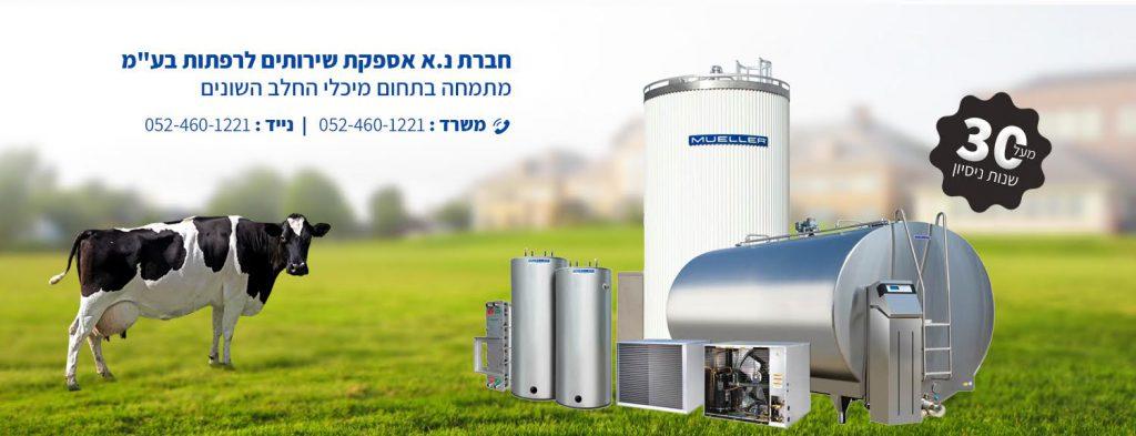 ייצור מוצרי חלב - בעזרת טכנולוגיות מתקדמות