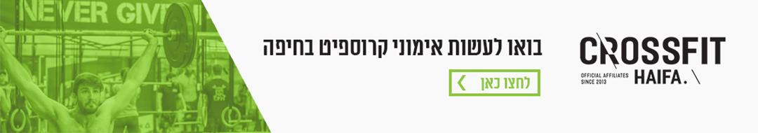 קרוספיט חיפה